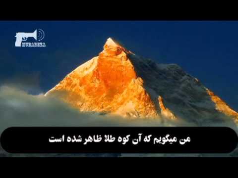 A MOUNTAIN OF GOLD EUPHRATES-  کوه طلاه دریای فرات