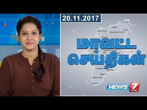 Tamil Nadu District News 01 | 20.11.2017 | News7 Tamil