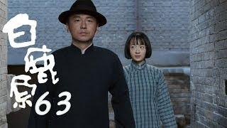 白鹿原 | White Deer 63【DVD版】(張嘉譯、秦海璐、何冰等主演)