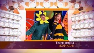 Театр Юмора Канкан - Миниатюра Цветок