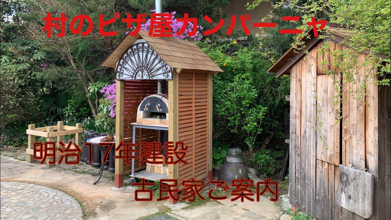 の ピザ 屋 カンパーニャ 村