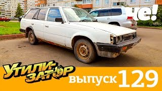Утилизатор   Выпуск 129