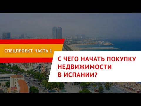 Часть 1. С чего начать покупку недвижимости в Испании