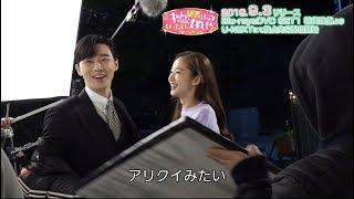 いたずらっ子パク・ソジュンに萌えキュン!「キム秘書はいったい、なぜ?」Blu-ray&DVD SET1 特典映像より