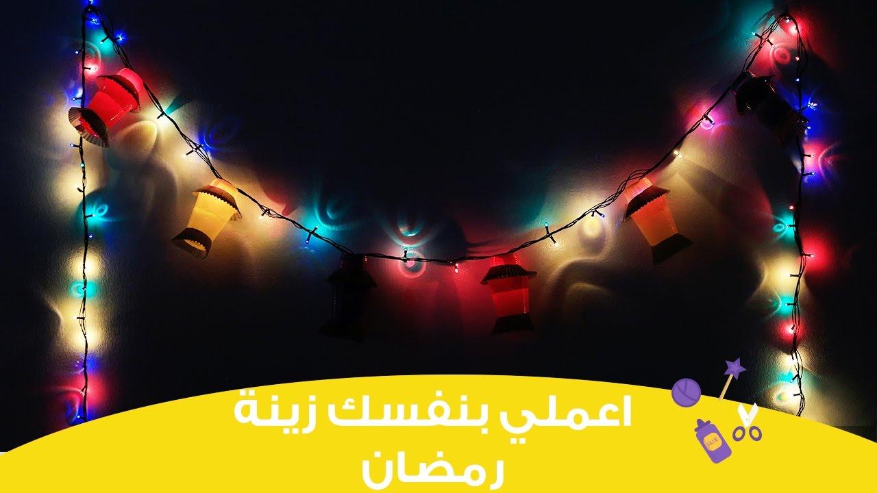 اعملي بنفسك فوانيس زينة رمضان الملونة لأطفالك Diy Ramadan Decoration Youtube