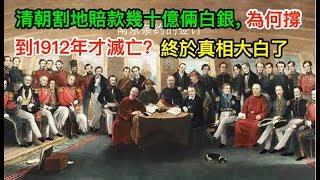 清朝從1840年開始割地賠款無數,為何撐到1912年才滅亡?終於真相大白了