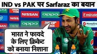 Sarfraz Ahmed on INDvsPAK: 'Pakistan Never Mixes Sports and Politics' | Sports Tak