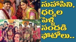 Serial Actress Suhasini and Dharma Wedding Photos | సుహాసిని మరియు ధర్మ పెళ్లి ఫొటోస్