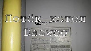 Потек котел Daewoo MSC