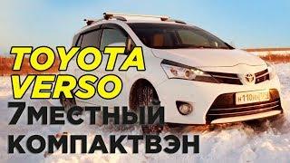 Прыткая Toyota Verso 1.8 | Обзор на Тойота Версо 2012 года