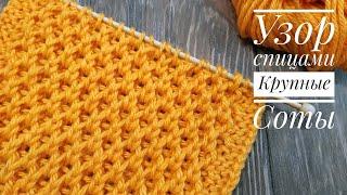 Узор спицами КРУПНЫЕ СОТЫ на одном дыхании   Узор #44   Honeycomb stitch knitting pattern