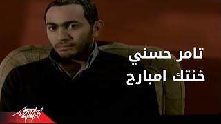 Khontek Embareh - Tamer Hosny خنتك امبارح - تامر حسنى