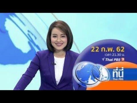 ที่นี่ Thai PBS  : ประเด็นข่าว (22 ก.พ. 62)