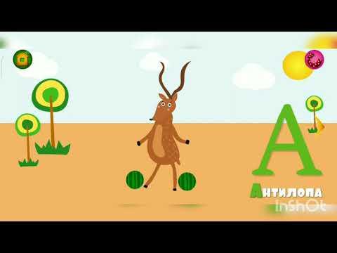 Учим буквы весело - Алфавит - игра для детей