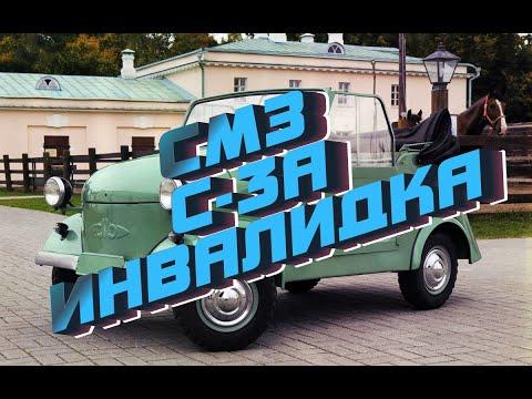 СМЗ С-3, Моргуновка, Раритет из СССР