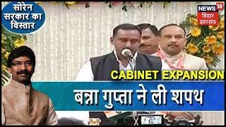 Hemant Soren Cabinet Expansion: Jamshedpur West से विधायक Banna Gupta ने ली मंत्री पद की शपथ