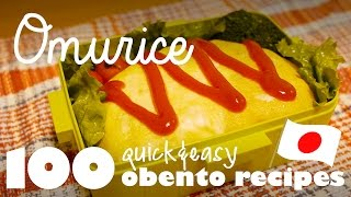 Omurice Recipe (100 Quick & Easy Bento Ep.7)