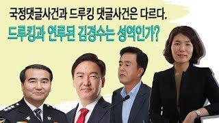 18년4월21일 개판수사,성역수사, 이주민에게 참교육김태흠의원,전희경 논평