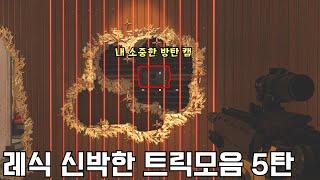 [레인보우식스시즈]트릭모음 5탄