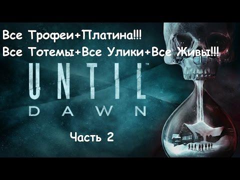 Until Dawn/Дожить до рассвета Прохождение на платину (все тотемы,все улики,все живы) Часть-02