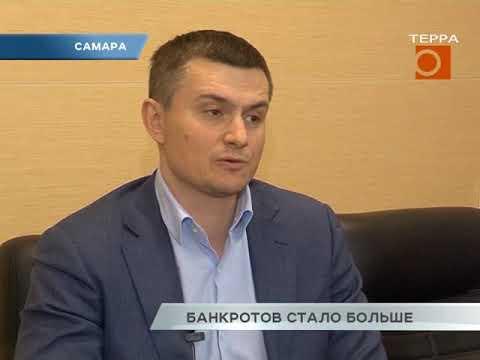 Новости Самары. Банкротов стало больше