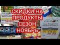 #скидкиСПБ##распродажа##разумнаяэкономия#Скидки на продукты в Санкт-Петербурге. Магазин Сезон!