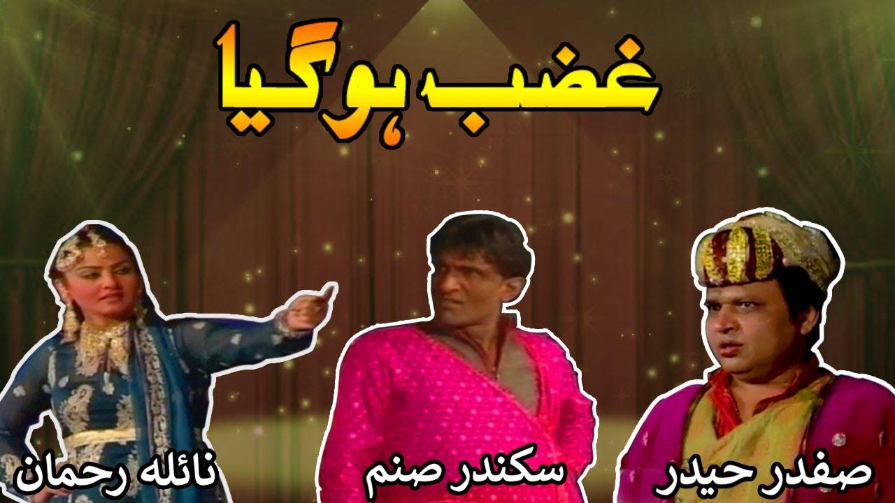 Best Comedy Of Sikandar Sanam, Safdar Haider And Naila Rehman | Ghazab Hogaya | Comedy Clip