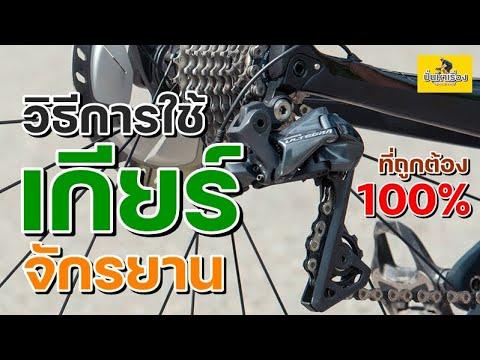 EP.15 วิธีการใช้เกียร์จักรยาน ที่ถูกต้อง100% สำหรับมือใหม่เกียร์หน้าเกียร์หลัง