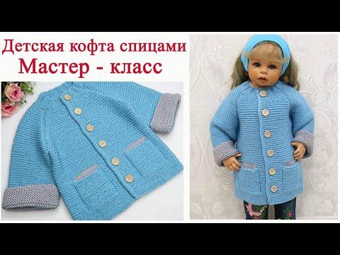 Детская кофта спицами платочной вязкой Росток Реглан Карманы мастер-класс/children's Sweater