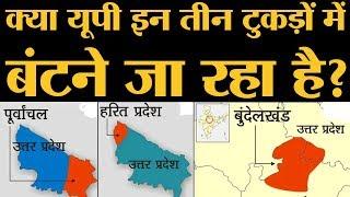 Uttar Pradesh का Division होने जा रहा है, ऐसे Viral message चल रहे हैं   The Lallantop