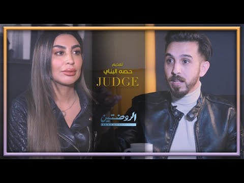 مطلق السلطان - (JUDGE)