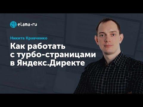 ELama: Как работать с турбо-страницами в Директе