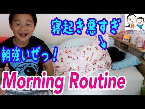 JC1アンの朝の過ごし方。MORNING ROUTINE【ベイビーチャンネル 】