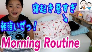 JC1アンの朝の過ごし方。MORNING ROUTINE【ベイビーチャンネル 】 thumbnail