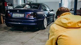 Я купил самый дешевый BMW M3 e46. Начало нового проекта.
