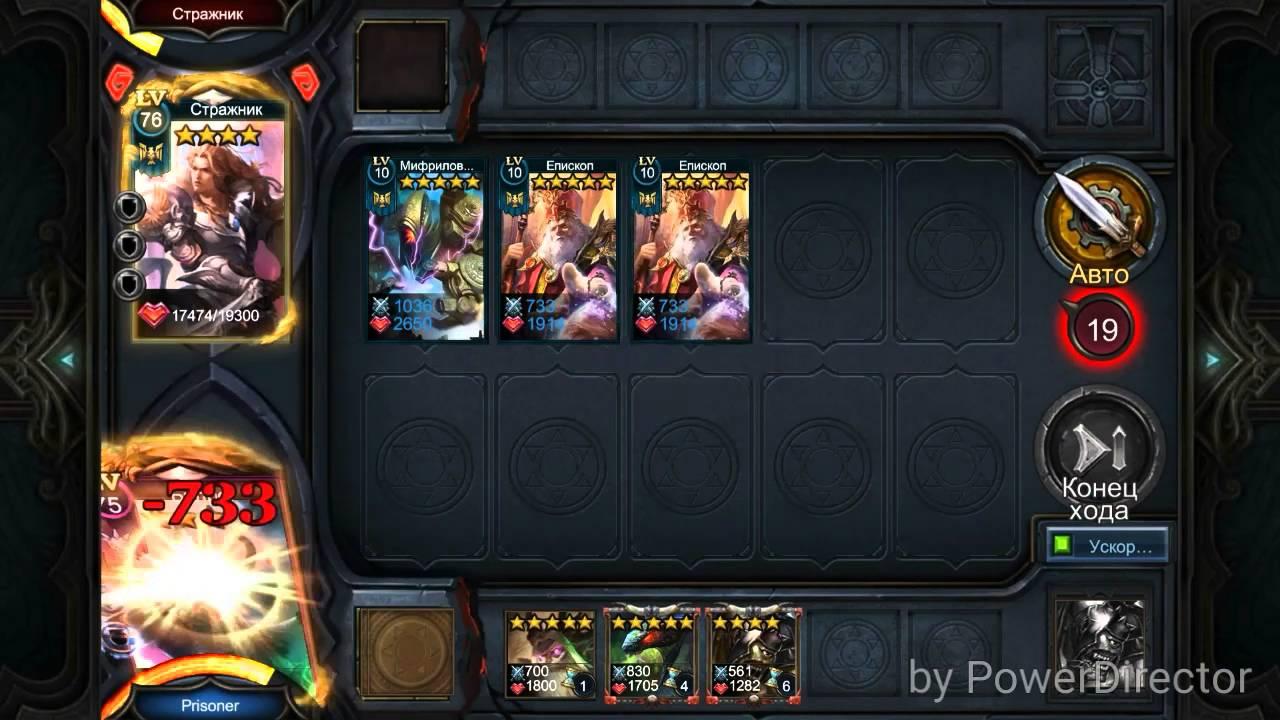 deck heroes великая битва коды