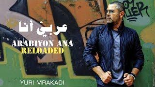 Arabiyon Ana Reloaded - Yuri Mrakadi / عربي أنا - يوري مرقدي