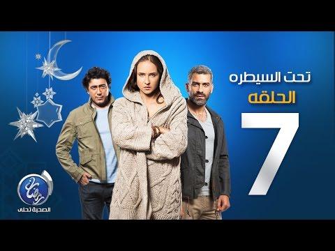 مسلسل تحت السيطرة - الحلقة السابعة | Episode 07 - Ta7t El Saytara