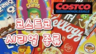 코스트코 시리얼 14가지  (Costco cereal)
