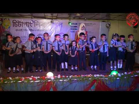বাংলা ছড়া - আয়রে আয় টিয়ে Chittagong Liberty School 2017