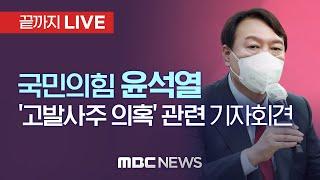 윤석열 기자회견…고발사주 의혹 입장 발표 - [끝까지 LIVE] MBC 중계방송 2021년 09월 08일 (…