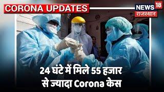 देश में 24 घंटे में मिले 55 हजार से ज्यादा Corona केस, 779 लोगों की मौत