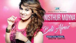 Nisthur Moyna | Belly Afroz | Lyrical Video | Bangla New Song | 2017