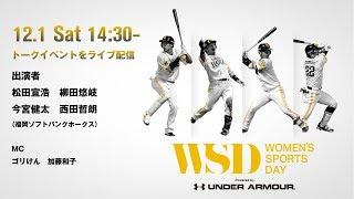 12月1日(土)14:30頃より 福岡ソフトバンクホークス所属のチームUNDER AR...