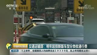 [中国财经报道]交通运输部:明年起按新版车型分类收通行费| CCTV财经