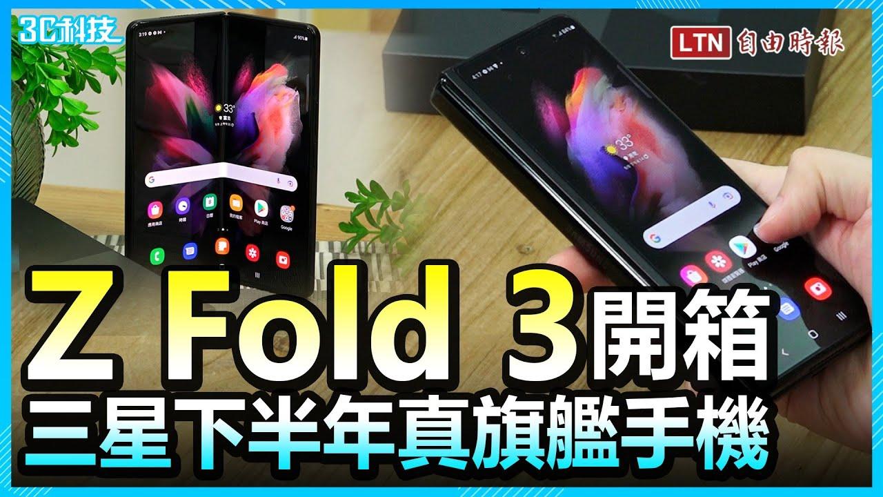 取代Note系列搶市!三星Galaxy Z Fold 3開箱體驗