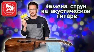 кАК ПОМЕНЯТЬ СТРУНЫ на Акустической гитаре - ВИДЕО УРОК от Александра Чуйко  Guitar Me School
