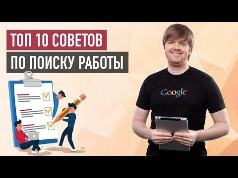 Как найти хорошую работу? Советы и рекомендации для кандидатов / Dima Bondar