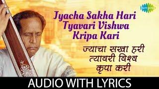 Jyacha Sakha Hari with lyrics ज्याचा सखा हरी Pt Bhimsen Joshi