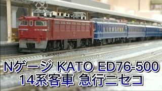 Nゲージ KATO ED76-500 14系客車 急行ニセコ ポポンデッタ札幌 レンタルレイアウト走行